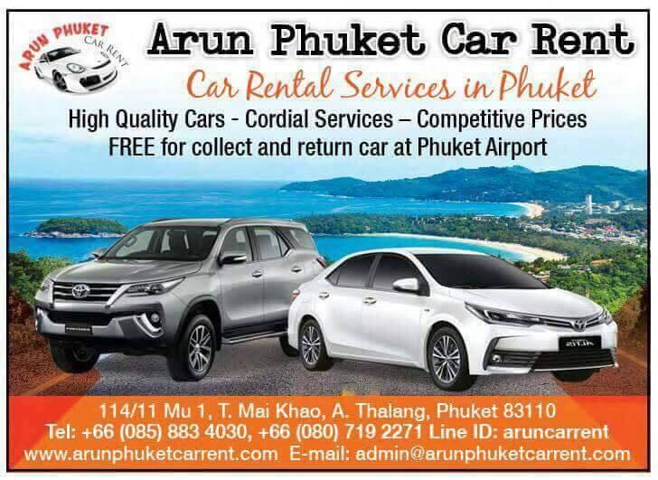 วิธีเช่ารถอย่างชาญฉลาด3 รถเช่าภูเก็ต Arun Phuket Car Rent