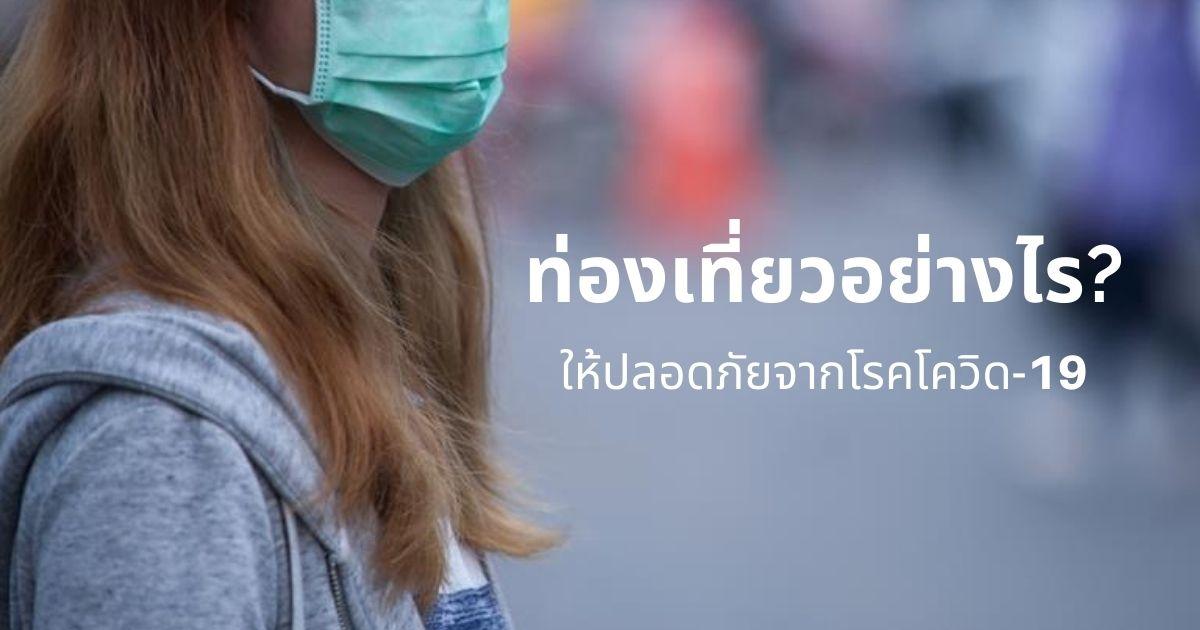 เที่ยวอย่างไรให้ปลอดภัยจาก โควิด-19 (COVID-19) รถเช่าภูเก็ต Arun Phuket Car Rent